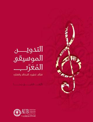 Picture of Al-Tadwin al-Musiqi al-Muʿarab التدوين الموسيقي المُعَّرب