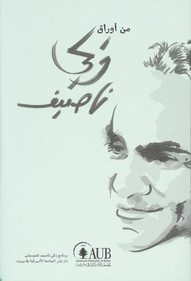 Picture of Min Awrak Zaki Nassif من أوراق زكي ناصيف