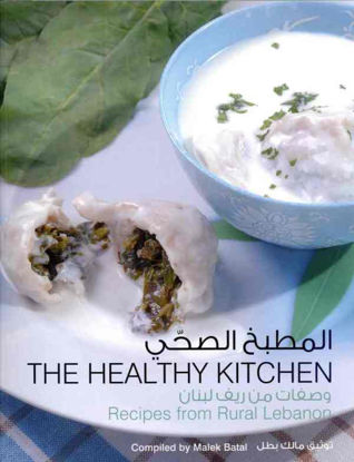 Picture of The Healthy Kitchen المطبخ الصحي