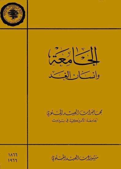 Picture of الجامعة وانسان الغد Al-Jamiʿa wa lnsan al-Ghad