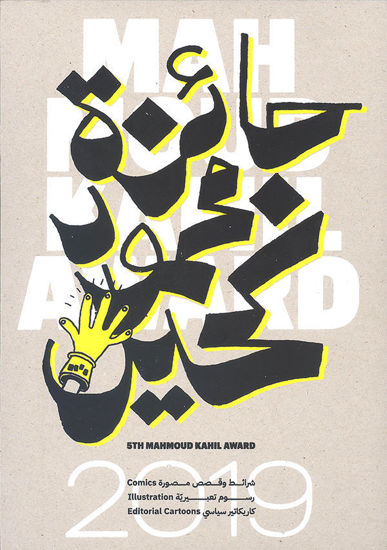 Picture of 5th Mahmoud Kahil Award