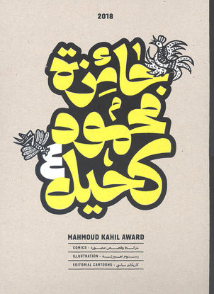 Picture of 4th Mahmoud Kahil Award