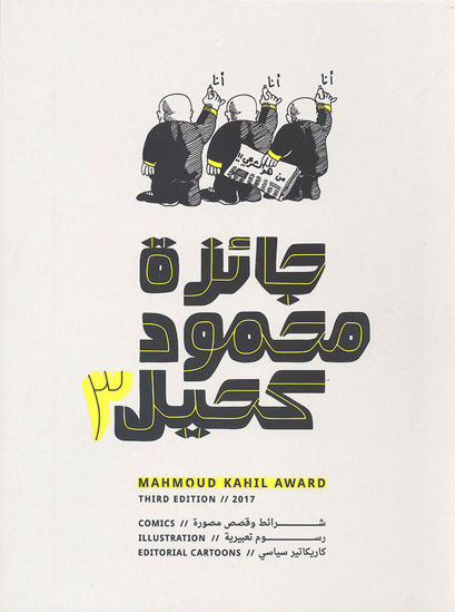 Picture of 3rd Mahmoud Kahil Award- 2017
