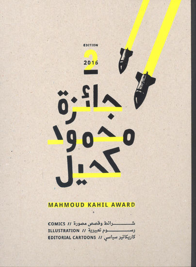 Picture of 2nd Mahmoud Kahil Award