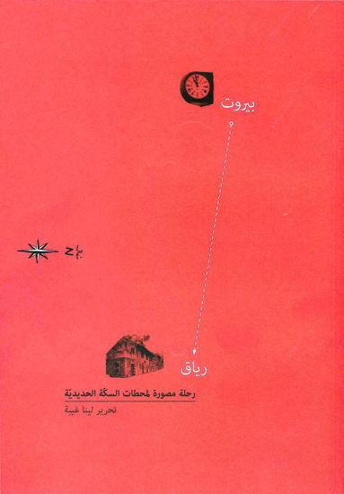 Picture of بيروت... رياق- رحلة مصوّرة لمحطّات السكّة الحديديّة