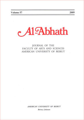 Picture of Al Abhath Issue 57/ 2009