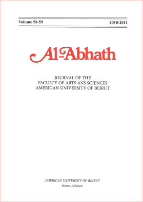 Picture of Al Abhath Issue 58-59/ 2010-2011