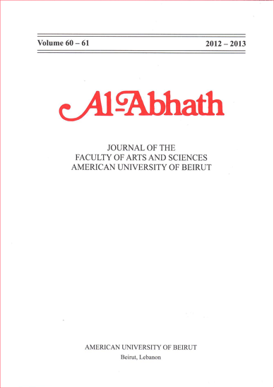 Picture of Al Abhath Issue 60-61/ 2012-2013