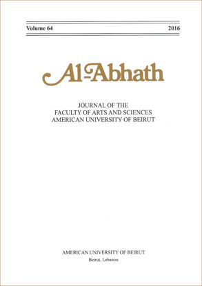 Picture of Al Abhath Issue 64/ 2016