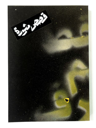 Picture of قصص مثورة