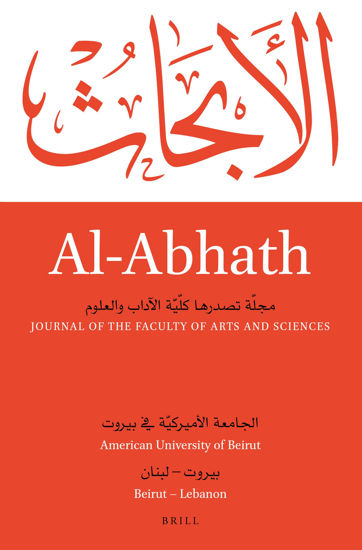 Picture of Al Abhath Issue 67