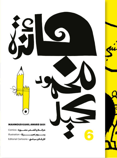 Picture of 6th Mahmoud Kahil Award